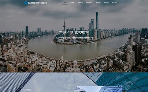 投资管理公司网站模板,投资管理公司网页模板,响应式模板,网站制作,网站建设