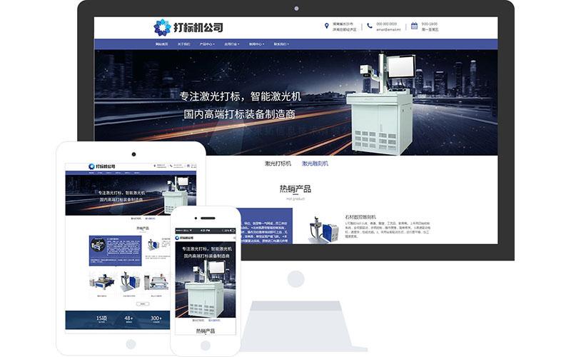 打码机公司网站模板,打码机公司页模板,打码机公司响应式模板