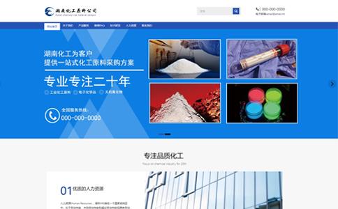 化工原料公司网站模板,化工原料公司网页模板,响应式模板,网站制作,网站建设