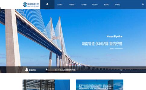 管道工程公司网站模板,管道工程公司网页模板,响应式模板,网站制作,网站建设