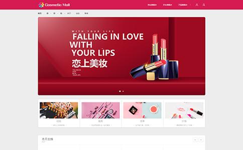 彩妆商城网站模板,彩妆商城网页模板,响应式模板,网站制作,网站建设