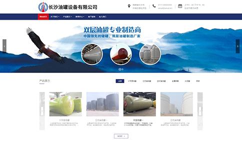 储油罐公司网站模板,储油罐公司网页模板,响应式模板,网站制作,网站建设
