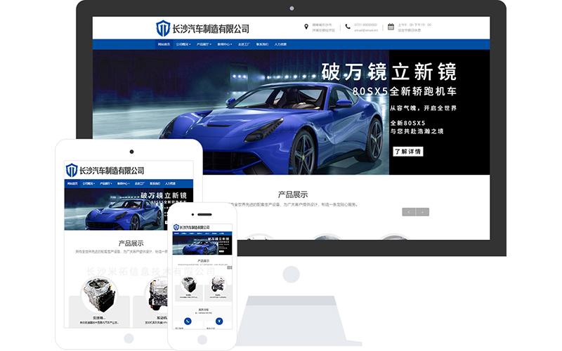 汽车制造公司网站模板-汽车制造公司网页模板|响应式模板|网站制作|网站建站