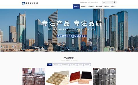 建筑装饰材料公司网站模板,建筑装饰材料公司网页模板,响应式模板,网站制作,网站建设