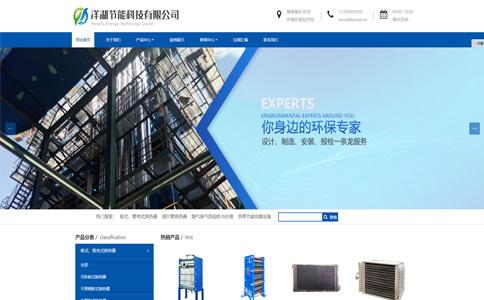 余热回收设备公司网站模板,余热回收设备公司网页模板,响应式模板,网站制作,网站建设