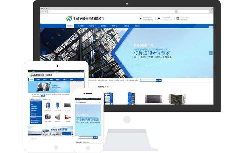 余热回收设备企业网站模板_余热回收设备企业网站模板整站源码_响应式网页设计制作搭建