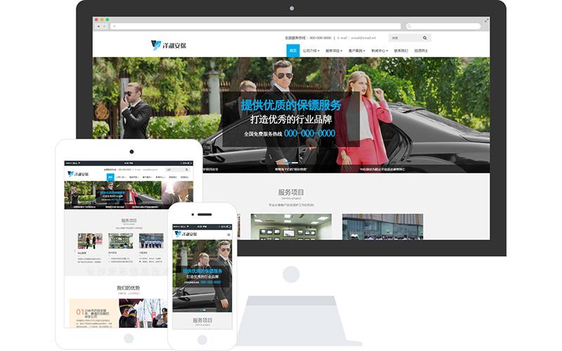 安保服务公司网站模板-安保服务公司网页模板|响应式模板|网站制作|网站建站