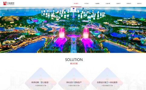 沙盘模型公司网站模板,沙盘模型公司网页模板,响应式模板,网站制作,网站建设
