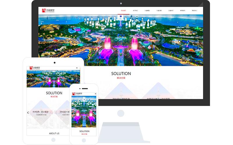 沙盘模型企业网站模板_沙盘模型企业网站模板整站源码_响应式网页设计制作搭建