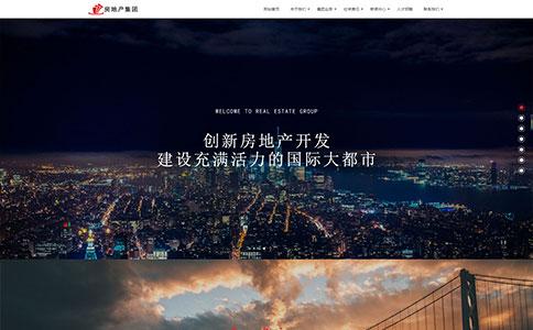 房地产集团网站模板,房地产集团网页模板,响应式模板,网站制作,网站建设
