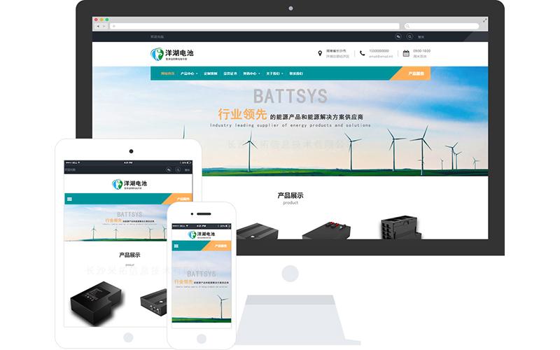锂电池公司网站模板-锂电池公司网页模板|响应式模板|网站制作|网站建站