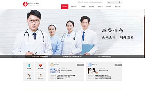 私立医院网站模板,私立医院网页模板,响应式模板,网站制作,网站建设