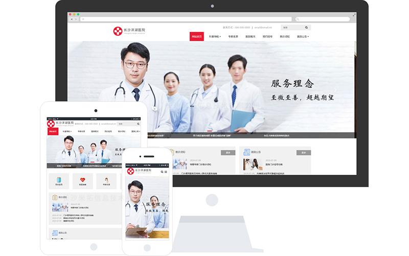 私立医院网站模板_整站源码_响应式网页设计制作搭建
