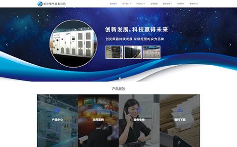 一体化控制器公司网站模板,一体化控制器公司网页模板,响应式模板,网站制作,网站建设