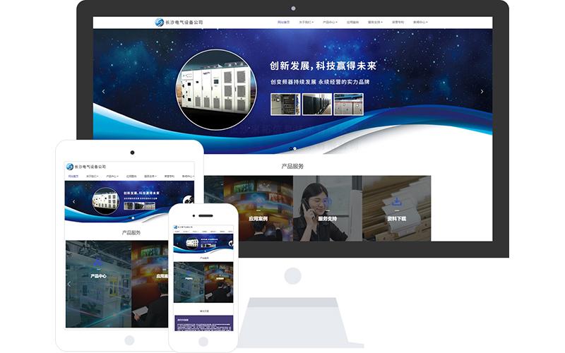 一体化控制器公司网站模板-一体化控制器公司网页模板 响应式模板 网站制作 网站建站