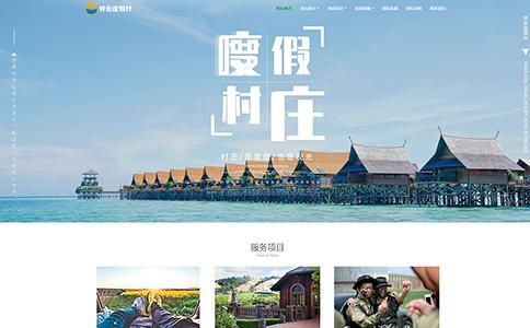 度假村网站模板-度假村网页模板|响应式模板|网站制作|网站建站