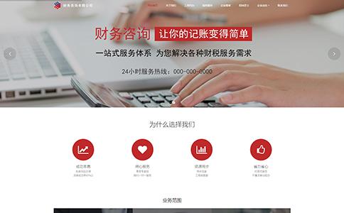 财务咨询企业网站模板,财务咨询企业网页模板,响应式模板,网站制作,网站建设