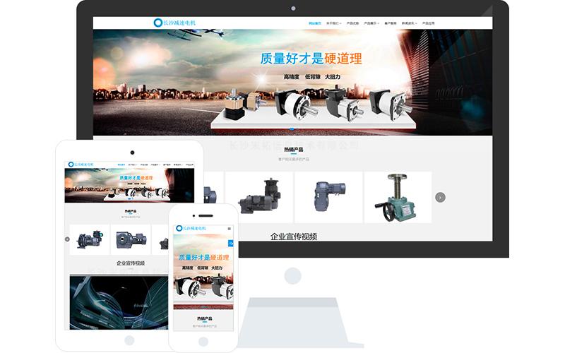 减速电机企业网站模板_减速电机企业网站模板整站源码_响应式网页设计制作搭建