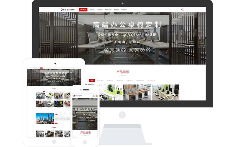 办公沙发批发公司网站模板,办公沙发批发公司网页模板,办公沙发批发公司响应式模板