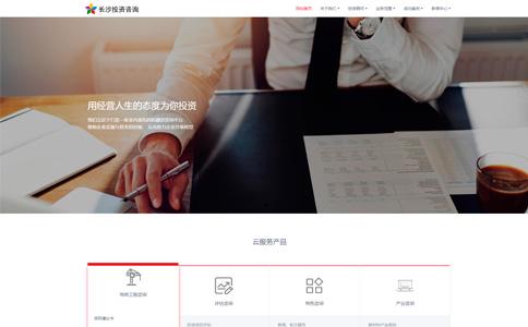 金融信息咨询公司网站模板,金融信息咨询公司网页模板,响应式模板,网站制作,网站建设