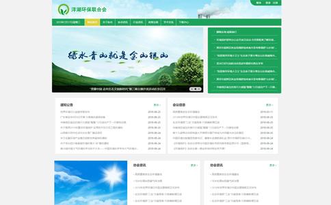 环保联合会网站模板,环保联合会网页模板,响应式模板,网站制作,网站建设