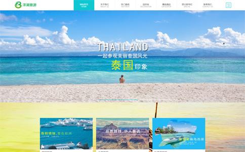 出境游公司网站模板,出境游公司网页模板,响应式模板,网站制作,网站建设