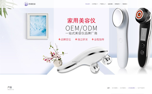 美容仪公司网站模板,美容仪公司网页模板,响应式模板,网站制作,网站建设