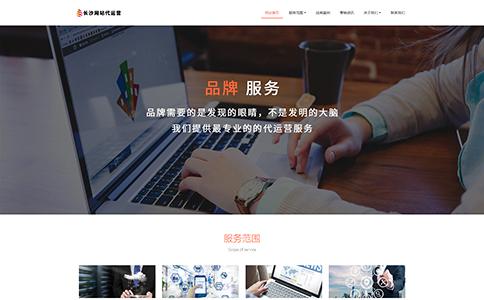 网站代运营公司网站模板,网站代运营公司网页模板,响应式模板,网站制作,网站建设