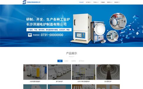 工业炉公司网站模板,工业炉公司网页模板,响应式模板,网站制作,网站建设