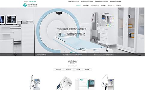 医疗设备公司网站模板,医疗设备公司网页模板,响应式模板,网站制作,网站建设