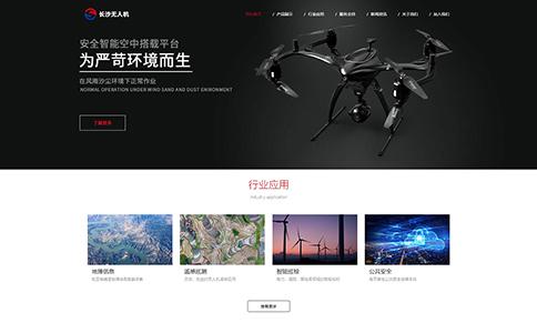 航拍飞行器公司网站模板,航拍飞行器公司网页模板,响应式模板,网站制作,网站建设