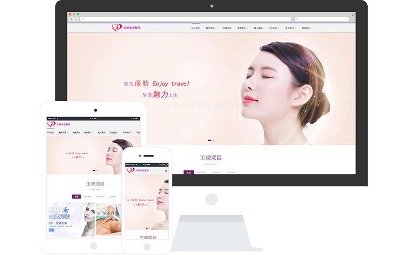 美容瘦身机构网站模板,美容瘦身机构网页模板,美容瘦身机构响应式模板