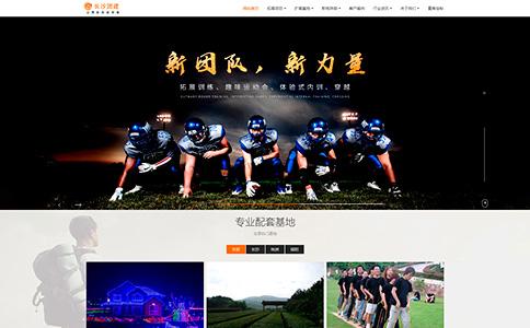 团队拓展活动基地网站模板,团队拓展活动基地网页模板,响应式模板,网站制作,网站建设