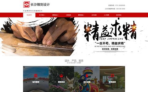 雕塑设计公司网站模板,雕塑设计公司网页模板,响应式模板,网站制作,网站建设