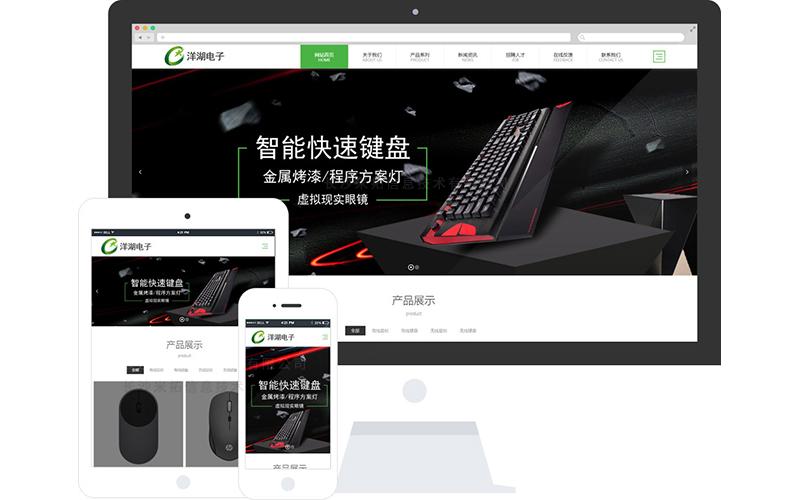 电脑周边产品网站模板,电脑周边产品网页模板,电脑周边产品响应式模板