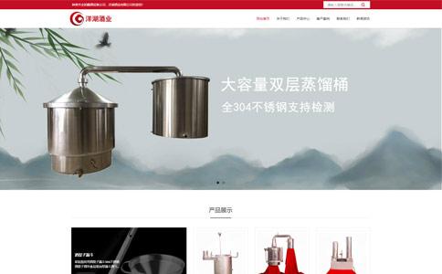 酿酒容器公司网站模板,酿酒容器公司网页模板,响应式模板,网站制作,网站建设