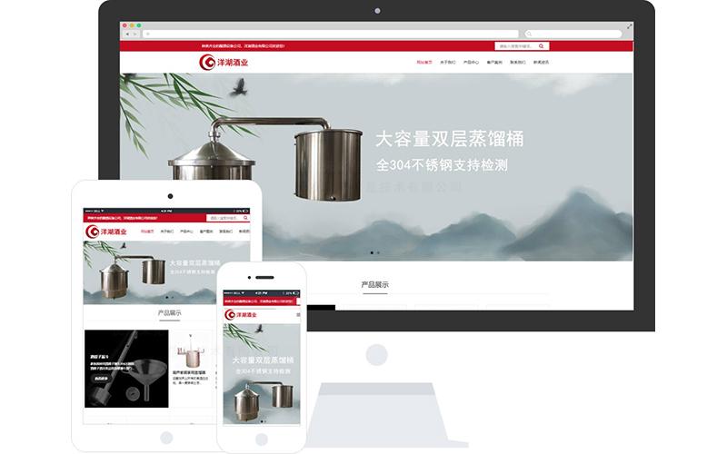 酿酒容器企业网站模板_酿酒容器企业网站模板整站源码_响应式网页设计制作搭建
