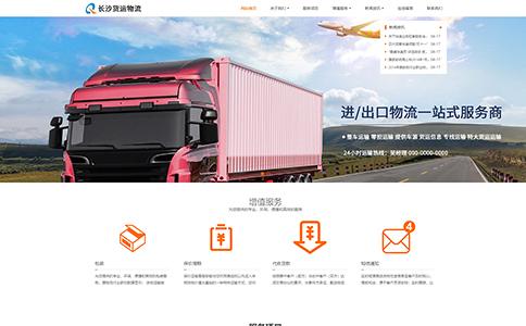 货运物流公司网站模板,货运物流公司网页模板,响应式模板,网站制作,网站建设