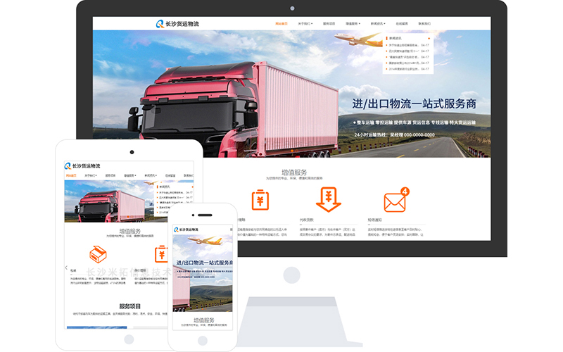 货运物流企业网站模板_货运物流企业网站模板整站源码_响应式网页设计制作搭建
