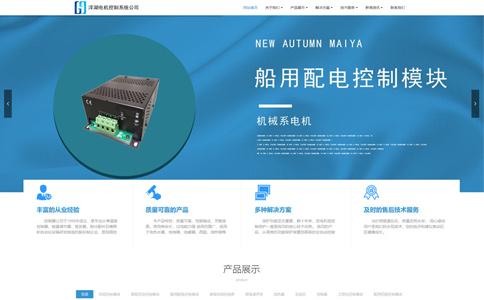 电机控制系统公司网站模板,电机控制系统公司网页模板,响应式模板,网站制作,网站建设