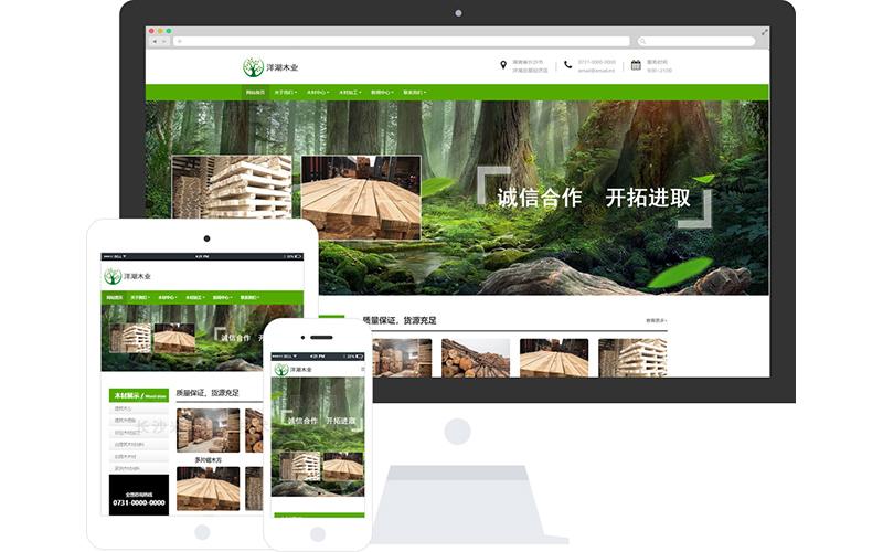 木制品加工公司网站模板-木制品加工公司网页模板|响应式模板|网站制作|网站建站
