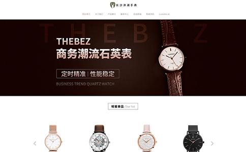 手表公司网站模板,手表公司网页模板,响应式模板,网站制作,网站建设