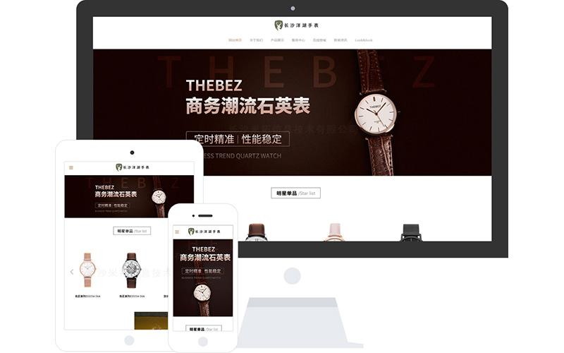 手表企业网站模板_手表企业网站模板整站源码_响应式网页设计制作搭建