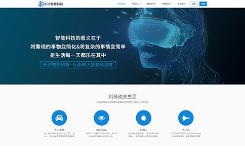 智能科技公司网站模板,智能科技公司网页模板,响应式模板,网站制作,网站建设