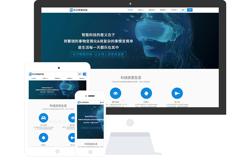 智能科技公司网站模板,智能科技公司网页模板,智能电子商城响应式模板