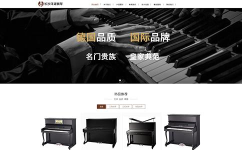 电子钢琴公司网站模板,电子钢琴公司网页模板,响应式模板,网站制作,网站建设