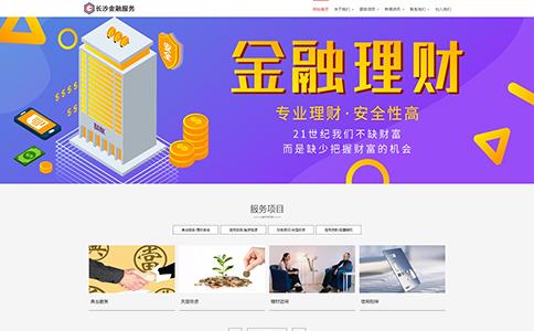 金融服务企业网站模板,金融服务企业网页模板,响应式模板,网站制作,网站建设