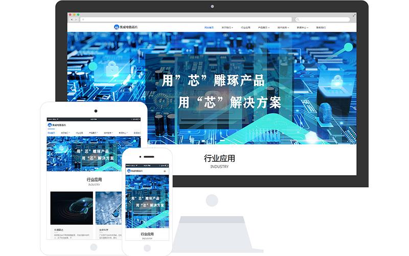 智能芯片公司网站模板,智能芯片公司网页模板,智能芯片公司响应式模板