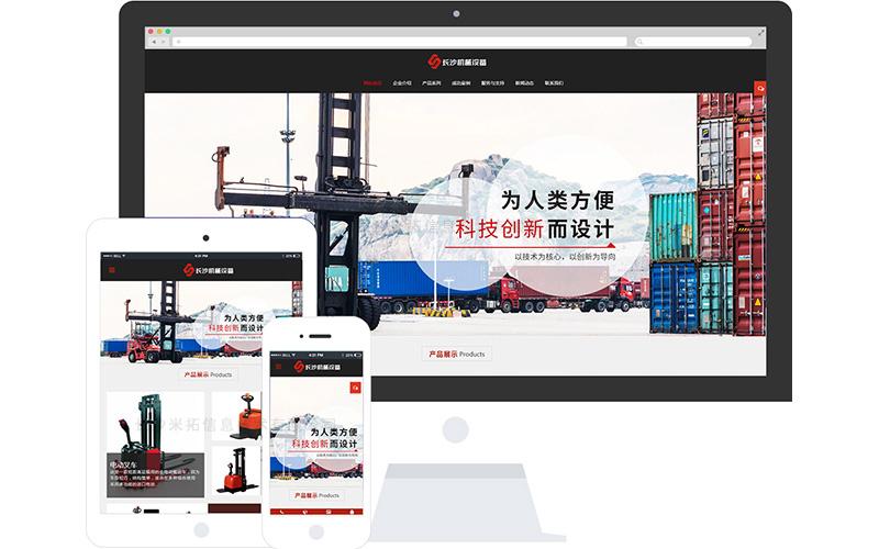 电动搬运车企业网站模板,电动搬运车企业网页模板,电动搬运车响应式模板