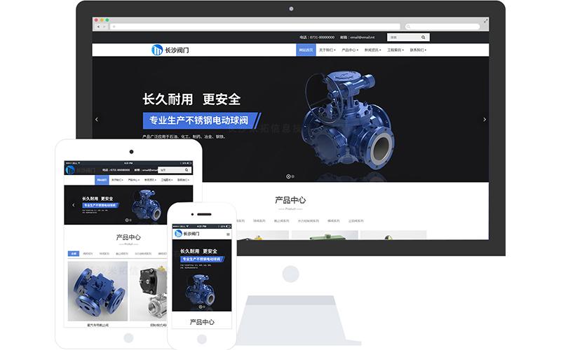 机械阀门企业网站模板,机械阀门企业网页模板,机械阀门企业响应式模板